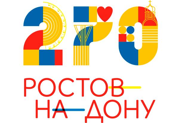 Ростову-на-Дону 270лет