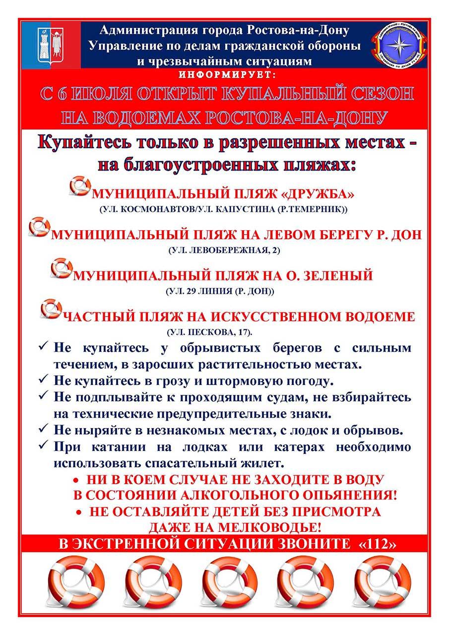 Купальный сезон НЕОТКРЫТ